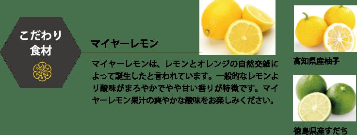 こだわり食材 柚子オイル、菜種