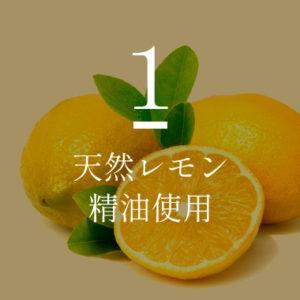 天然レモン精油使用