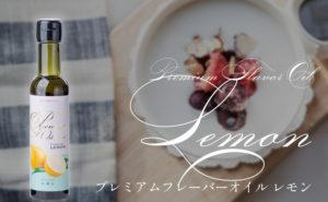 プレミアムフレーバーオイル背景料理_レモン