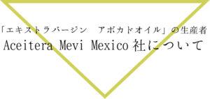 「エキストラバージン アボカドオイル」の生産者 Aceitera Mevi Mexico社について