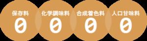 保存料・化学調味料・合成着色料・人工甘味料 不使用!