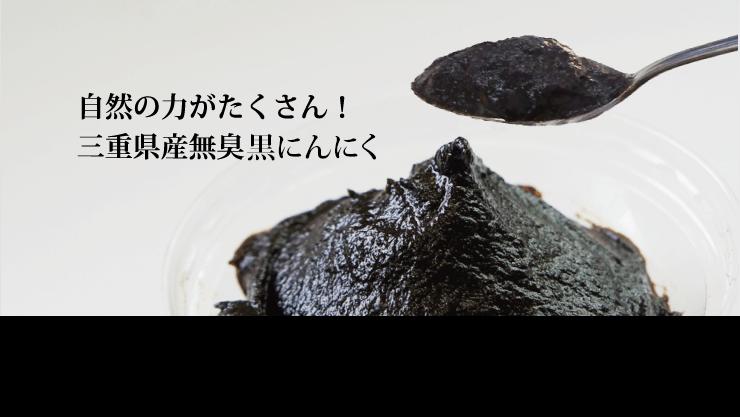 自然の力がたくさん!三重県産無臭黒にんにく。黒にんにくの原料は、「地元の生産者さん」が大切に育てた三重県産の巨大無臭にんにくのみを使用しています。