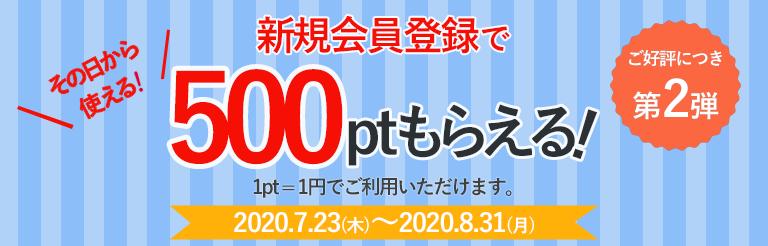新規会員登録500ptプレゼント