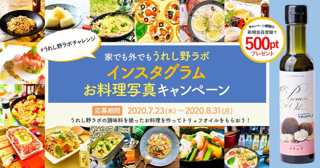 インスタグラムお料理写真キャンペーン