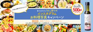 お料理写真キャンペーン