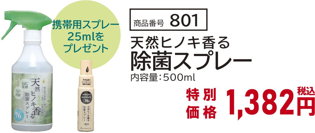 除菌スプレー 500ml+25ml