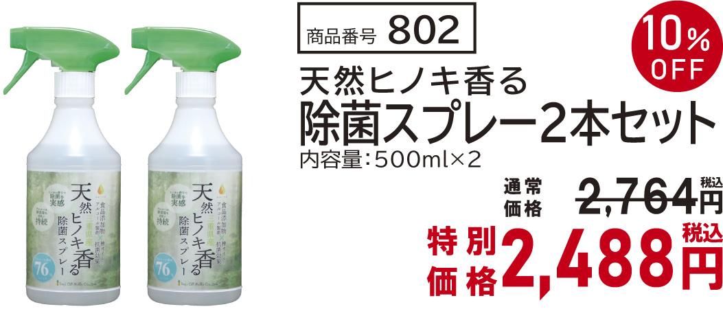 除菌スプレー 500ml×2